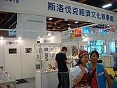 2008台北國際旅展:DSC00342.jpg