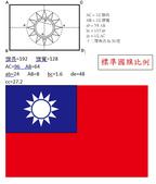 PS:標準國旗.png