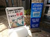 20180619-28沖繩、北海道生日遊:13.jpg.jpg