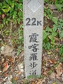 霞喀羅古道:養老登山口里程碑