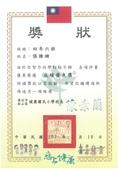 獎狀:20180119131048_00000003.JPG