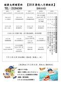 2018年暑期:羽球王+公園走一走:2018暑假升小六(八月).jpg