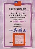 獎狀:98年西松國小初階創作精神獎2.JPG