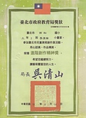 獎狀:98年西松國小進階創作精神獎2.JPG