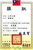 獎狀:2008年鄧舒文健康國小三年級五育獎