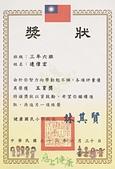獎狀:健康國小連偉宏五育獎.jpg