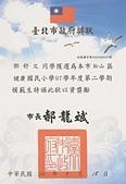 獎狀:健康國小鄧舒文模範生97學年.jpg