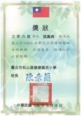獎狀:20170511193226_00000001.JPG