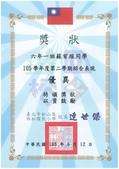 獎狀:20170613184013_00000004.JPG