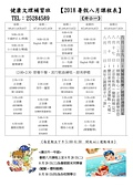2018年暑期:羽球王+公園走一走:2018暑假升小一(八月).jpg