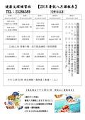 2018年暑期:羽球王+公園走一走:2018暑假升小三(八月).jpg