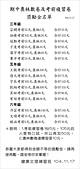 104學年上學期:104上期中奧林考前卷名單(劉老班).jpg