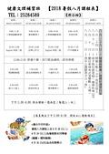 2018年暑期:羽球王+公園走一走:2018暑假升小四(八月).jpg