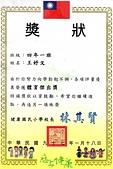 獎狀:96學年健康國小四年級王妤文體育傑