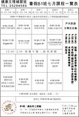 2016暑假班招生:升二年級暑假7月B1.JPG