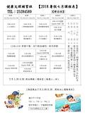 2018年暑期:羽球王+公園走一走:2018暑假升小六(七月).jpg