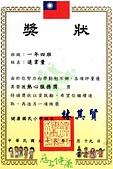 獎狀:2008年連韋量健康國小一年級熱心服
