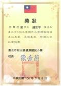 獎狀:20170516200840_00000001.JPG