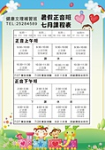 2016暑假班招生:暑期正音上下午課程表.JPG