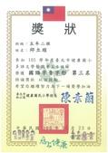 獎狀:20170524192644_00000002.JPG