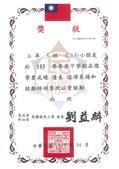 獎狀:20170629165235_00000001.JPG