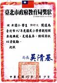 獎狀:97年國民小學孝親楷模獎鄧舒文.jpg