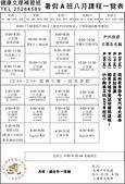 2016暑假班招生:升一年級暑假8月A.JPG