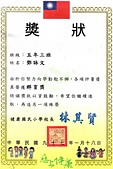 獎狀:96學年健康國小五年級鄧詠文群育獎