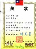 獎狀:96學年健康國小二年級鄧舒文五育獎