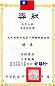 獎狀:2008年李若瑜西松國小五年級學期優