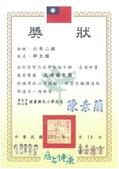 獎狀:20180119130941_00000004.JPG