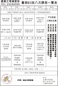 2016暑假班招生:升四年級暑假8月B3.JPG