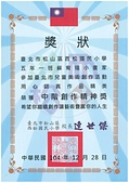 104學年上學期:20160105183632_00000004.JPG