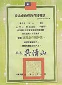 獎狀:98年西松國小進階創作精神獎.JPG
