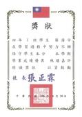 獎狀:20170630144729_00000001.JPG