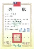 獎狀:20170630144729_00000002.JPG