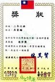 獎狀:2008年健康國小二年級吳家翰