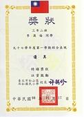 獎狀:2008年李滇倫西松國小五年級學期優