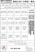 2016暑假班招生:升二年級暑假8月B1.JPG