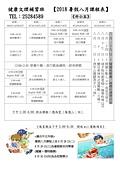 2018年暑期:羽球王+公園走一走:2018暑假升小五(八月).jpg