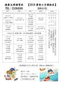 2018年暑期:羽球王+公園走一走:2018暑假升小一(七月).jpg