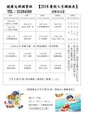 2018年暑期:羽球王+公園走一走:2018暑假升小二(七月).jpg