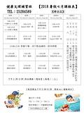2018年暑期:羽球王+公園走一走:2018暑假升小三(七月).jpg