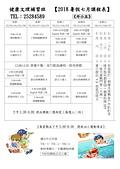 2018年暑期:羽球王+公園走一走:2018暑假升小五(七月).jpg