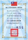 109學年上學期:20210106113144_00000001.JPG