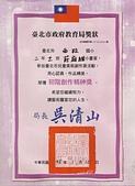 獎狀:98年西松國小初階創作精神獎.JPG