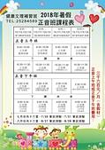 2018年暑期:羽球王+公園走一走:暑期正音上下午課程表.JPG