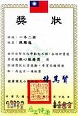 獎狀:2008年陳駿逸健康國小一年級熱心服