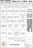 2016暑假班招生:升三年級暑假8月B2.JPG