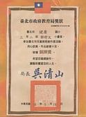 獎狀:98年健康國小銅牌獎.JPG